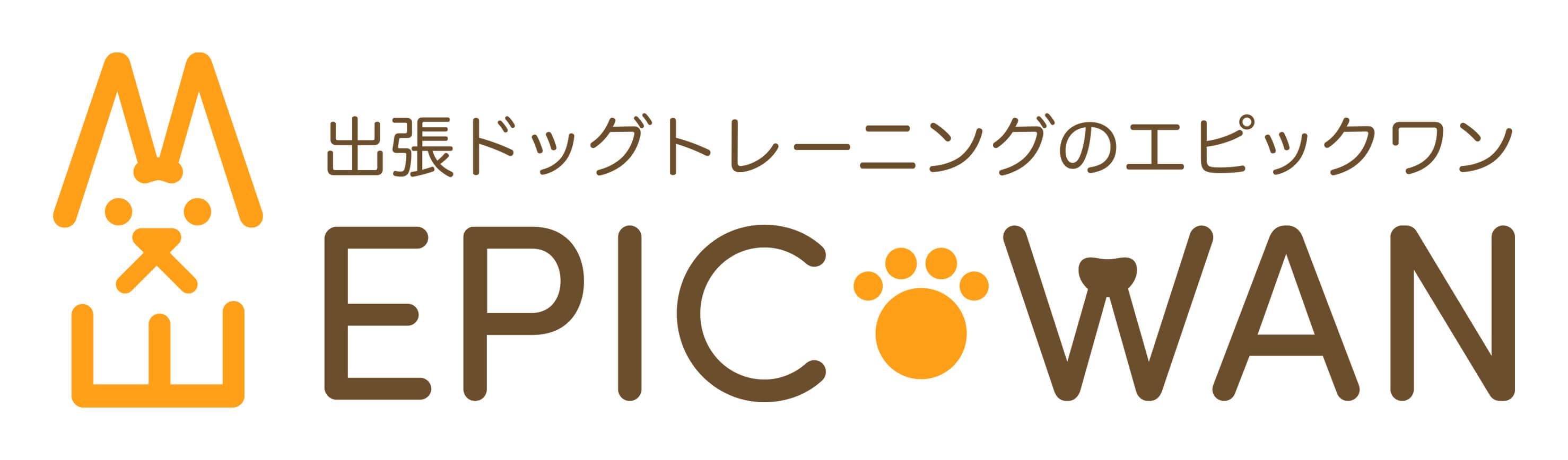 犬のしつけなら大阪のEPIC-WAN【エピックワン】